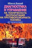 Диагностика и управление на техническата експлоатация на противопожарната техника - Иванчо Богоев -