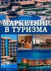 Маркетинг в туризма - Мария Узунова, Нели Ефтимова, Татяна Дончева -