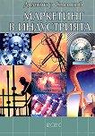Маркетинг в индустрията - Димитър Стоянов -