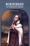 Изкачване на планината Кармил - Св. Йоан Кръстни - книга