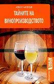 Тайните на винопроизводството - книга
