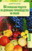64 уникални рецепти за домашно производство на ракия - книга