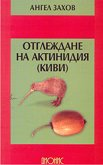 Отглеждане на актинидия (киви) - Ангел Захов - книга