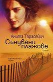 Сънувани плажове - Анита Тарасевич -