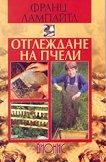 Отглеждане на пчели - Франц Лампайтл -