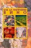 Как да направим вино - Иван Чалков -