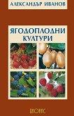Ягодоплодни култури - Александър Иванов -