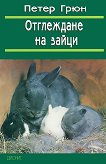 Отглеждане на зайци - Петер Грюн -