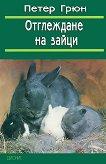 Отглеждане на зайци - книга