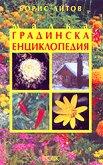 Малка градинска енциклопедия - Борис Литов -