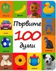 Първите 100 думи - детска книга