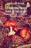 Диворастящи гъби и плодове - Николай Колев -