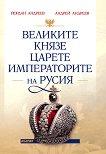 Великите князе, царете и императорите на Русия - Йордан Андреев, Андрей Андреев -