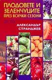 Плодовете и зеленчуците през всички сезони - Александър Странджев -
