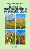 Резитба на овощни дървета и ягодоплодни храсти - Рудолф Метцнер -