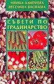 Съвети по градинарство - Минка Алипиева, Веселина Василева -