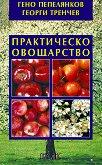 Практическо овощарство - книга