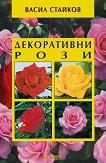 Декоративни рози - книга