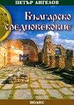 Българско Средновековие - Петър Ангелов -