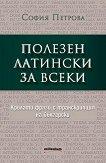 Полезен латински за всеки - София Петрова -