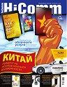 HiComm : Списание за нови технологии и комуникации - Август 2014 -