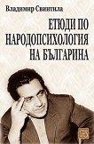 Етюди по народопсихология на българина - Владимир Свинтила -