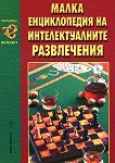 Малка енциклопедия на интелектуалните развлечения - д-р Тодор Александров -