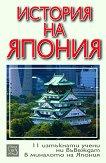 История на Япония -