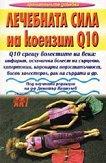 Лечебната сила на коензим Q10 - книга