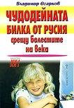 Чудодейната билка от Русия срещу болестите на века - Владимир Огарков - книга