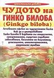 Чудото на Гинко билоба /Ginkgo biloba/ - книга