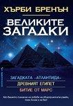 Великите загадки - книга