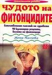 Чудото на фитонцидите - Жени Малчева -