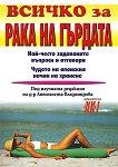 Всичко за рака на гърдата - д-р Антоанета Владимирова - книга