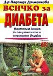 Всичко за диабета: настолна книга за пациентите и техните близки - Д-р Надежда Долженкова -