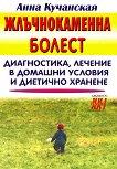 Жлъчнокаменна болест - Анна Кучанская -
