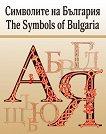 Символите на България : The Symbols of Bulgaria - Таня Николова -