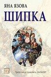 Балкани - том 3: Шипка -