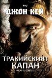 Тракийският капан - Джон Кей -