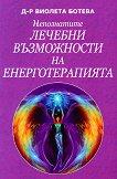 Непознатите лечебни възможности на енерготерапията - д-р Виолета Ботева -