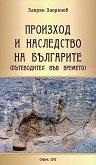 Произход и наследство на българите - Пътеводител във времето - помагало