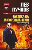 Тактика на изгорената земя - Лев Пучков -