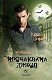 Рискована любов - книга 4: Неочакваната любов - Керелин Спаркс -