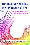 Пренареждане на матрицата с ТЕС - Карл Досън, Саша Алънби - книга
