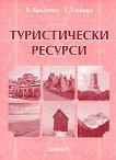 Туристически ресурси - В. Кръстева, Т. Ташева - помагало