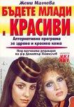 Бъдете млади и красиви: алтернативна програма за здрава и красива кожа - Жени Малчева -