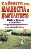 Тайните на младостта и дълголетието - Доц. д-р Светлана Ангелова -