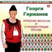 Георги Германов - Избрани весели и хумористични песни -