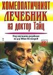 Хомеопатичният лечебник на доктор Тайц - д-р Иван Несторов -