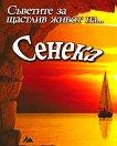 Съветите за щастлив живот на Сенека - Наталия Николова -